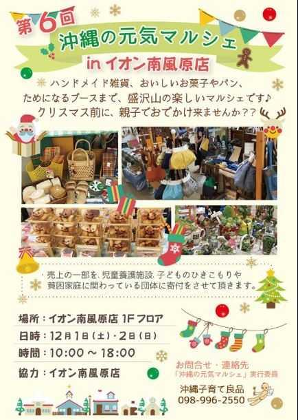 第6回「沖縄の元気マルシェ」が開催  12月1・2日
