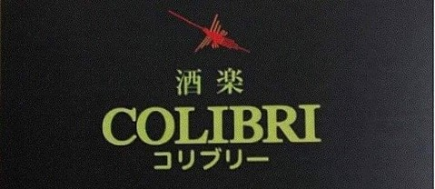 コリブリー 新年 特別鑑定会開催決定!1/26(火)